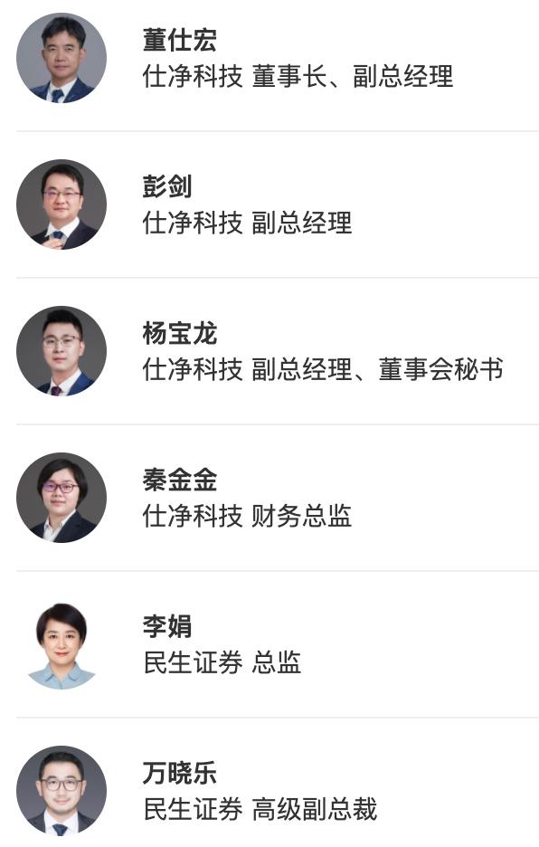 路演互动丨仕净科技7月12日新股发行网上路演