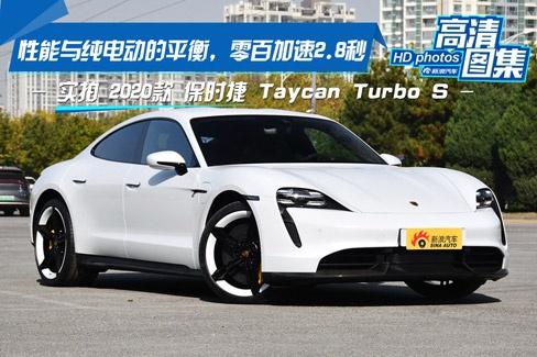 實拍 保時捷Taycan Turbo S 性能與電動的平衡