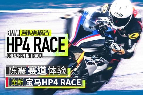 视频|陈震赛道体验 全新宝马HP4 RACE