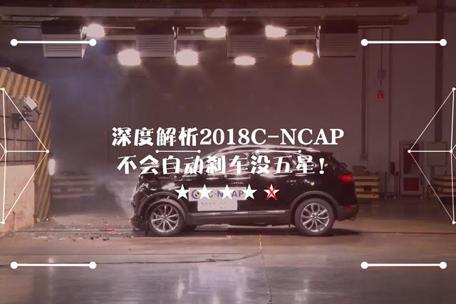 透视|厂商要慌 C-NCAP不再是五星批发城