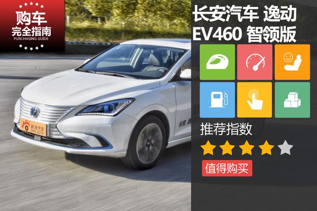 购车指南|长安汽车 逸动新能源 EV460