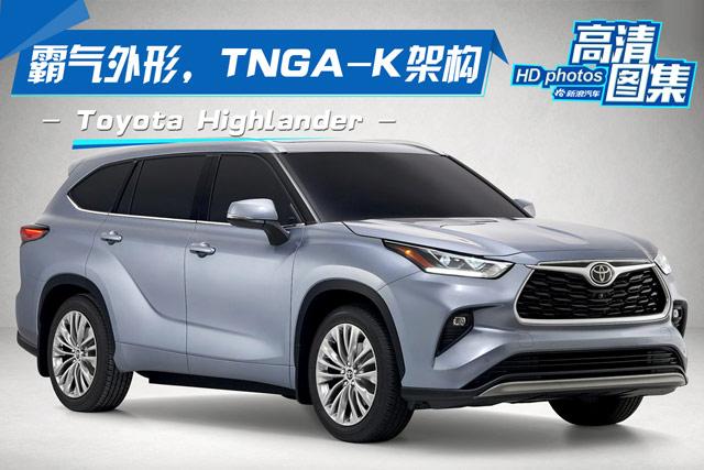 图集|新一代丰田汉兰达 TNGA-K架构体型更大