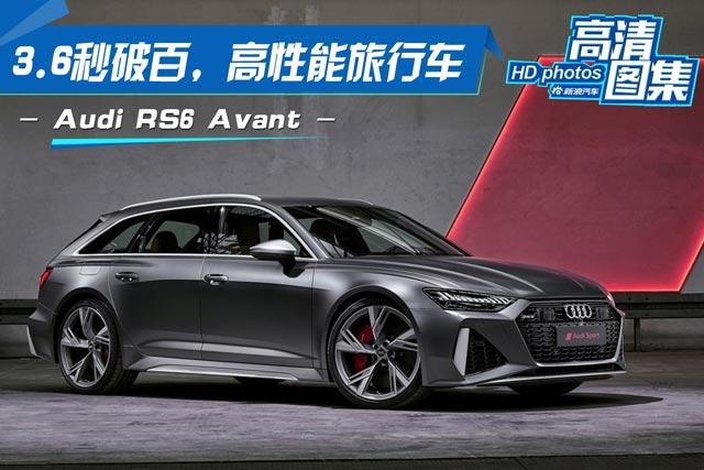 高清图集 高性能旅行车 奥迪全新RS6 Avant
