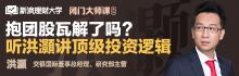 洪灝:大宗商品大有可为 下一阶段的最佳投资选择是什么?