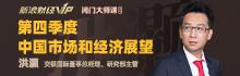 洪灝閉門大師課:第四季度中國市場和經濟展望