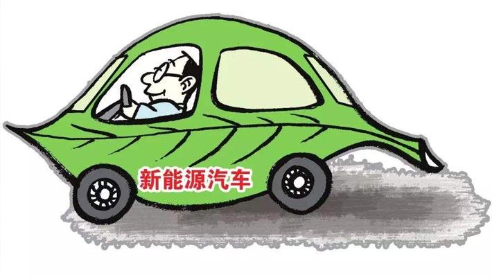 新能源汽车的保险和燃油车有哪些区别?