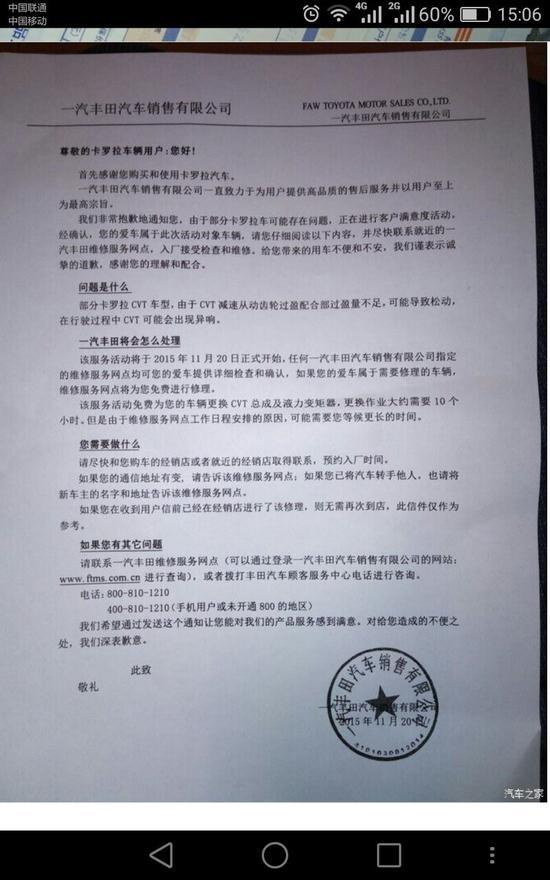 """一汽丰田卡罗拉2015年""""隐性召回"""""""