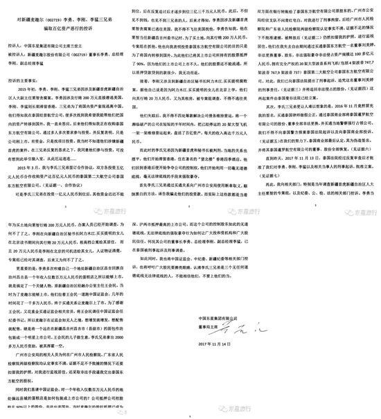传奇富豪兰世立的悲辛人生:东山再起却遭遇百亿诈骗