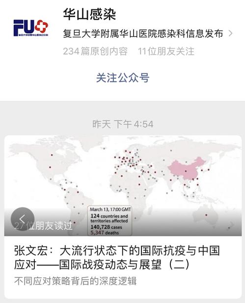 """张文宏:疫情今夏很难结束,中国面临""""二次过草地""""挑战图片"""