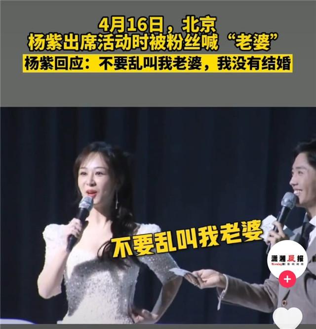 杨紫自曝没有结婚 辟谣和张一山领证结婚传闻