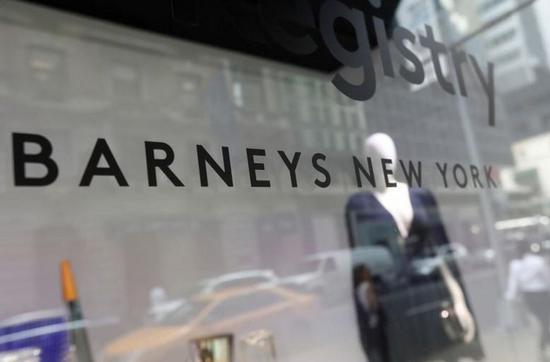 美国又一实体零售商倒下 Barneys纽约申请破产