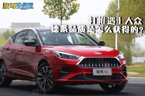购车全景观 江淮遇大众 德系品质如何获得?