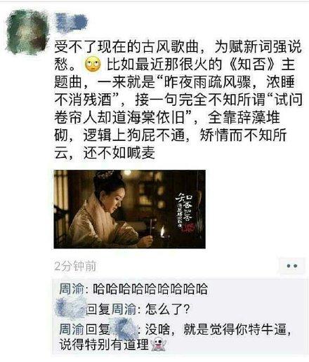 囧哥:史诗级指点江山!网友批古风歌词狗屁不通 词作李清照