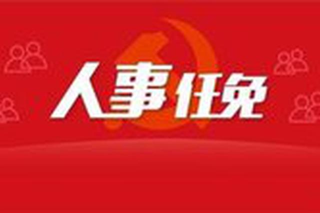 人事信息| 海南发布一批干部任免信息(12月17日)