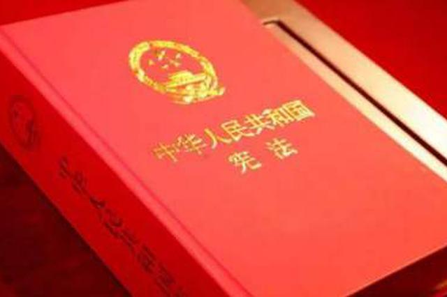 宪法宣传!海南省近两万人齐听宪法知识专题讲座
