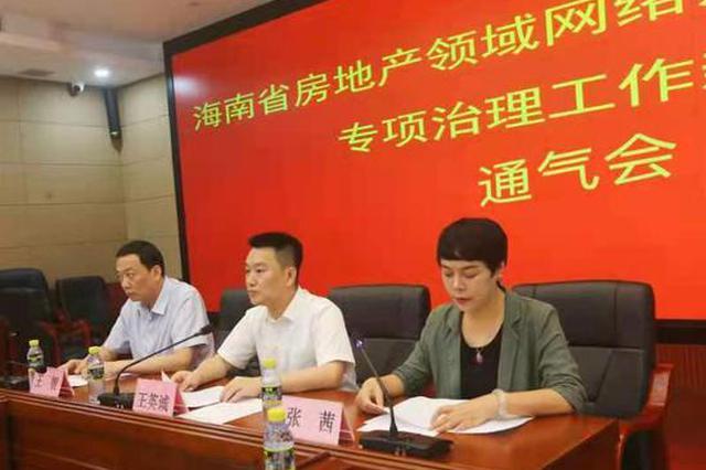 海南开展房地产领域网络违规宣传广告专项治理