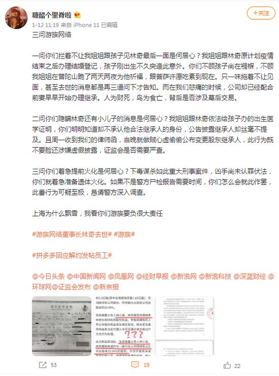 已逝前董事长林奇疑曝有私生子 此前游族网络实控人变更