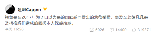 乃万好友发文向吴亦凡道歉 录视频是幼稚举措