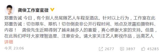 """""""温客行""""龚俊遭私生跟车 工作室发文呼吁"""