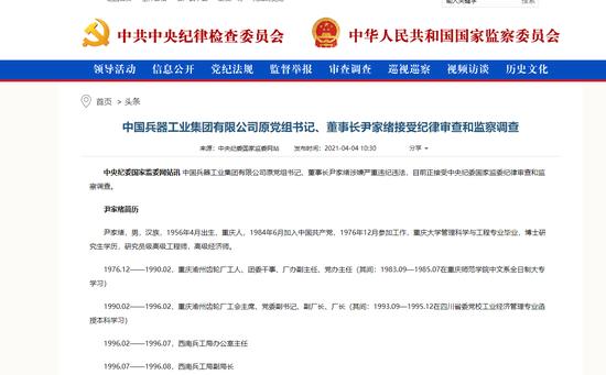 中国兵器工业集团原董事长尹家绪接受审查调查
