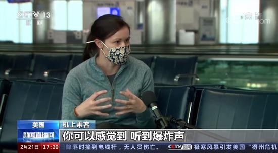 机上乘客布伦达·德恩:刚开始一切都很好,突然,传出很大一声爆炸声。你可以听到爆炸声,然后我们就开始发抖,我们就坐在机翼的位置,我向舷窗外看,看到有烟。我能看到有东西(残骸)向我飞过来,我的女儿就坐在舷窗旁边,她很害怕。我让她不要往外看。我们只是握紧双手祈祷平安,飞机一直在抖动,在降落过程中一直在抖动。