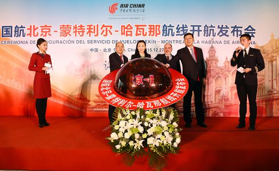 现场嘉宾共同祝福北京-蒙特利尔-哈瓦那航线首航成功。尹璐摄