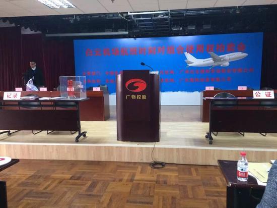 广州白云机场试点公开拍卖航班时刻现场