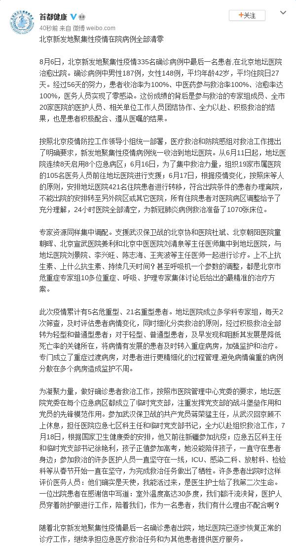 北京新发地聚集性疫情在院病例全部清零