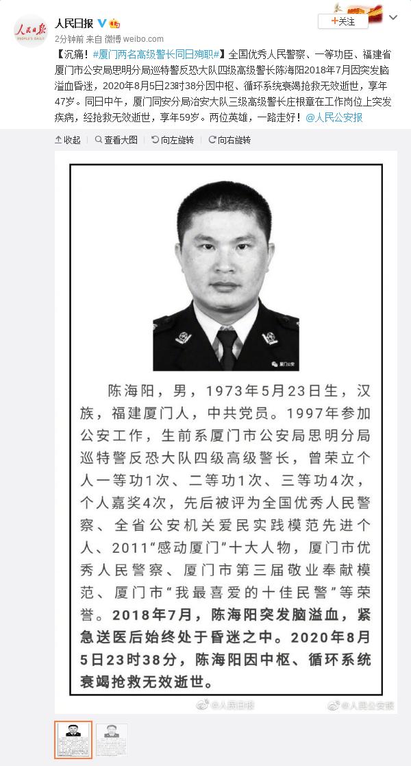 沉痛!厦门两名高级警长同日殉职