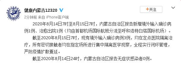 内蒙古自治区报告新增境外输入确诊病例1例