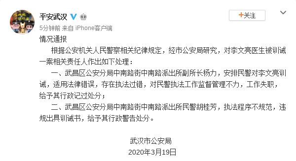 武汉警方对李文亮被训诫一案责任人作出处理图片