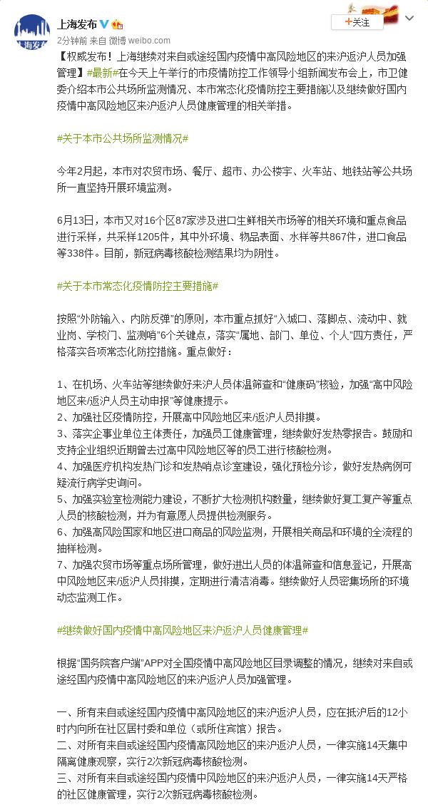 上海继续对来自或途经国内疫情中高风险地区的来沪返沪人员加强管理图片