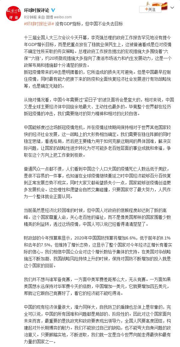 《环球时报》:没有GDP指标,但中国不会失去目标 新冠心病