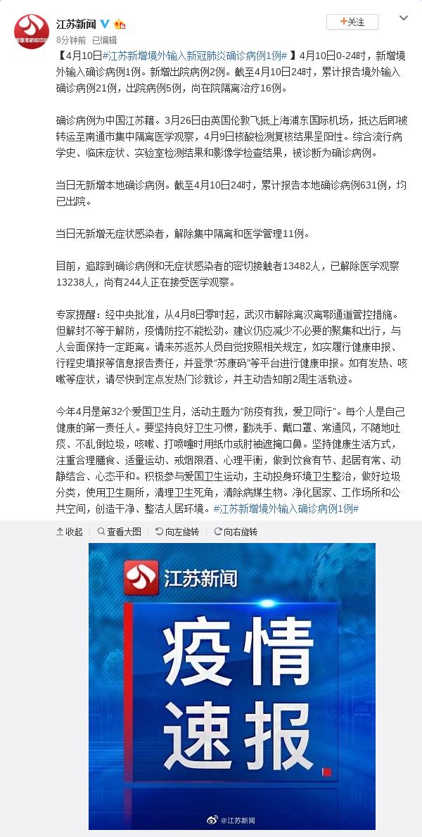 4月10日江苏新增境外输入新冠肺炎确诊病例1例图片