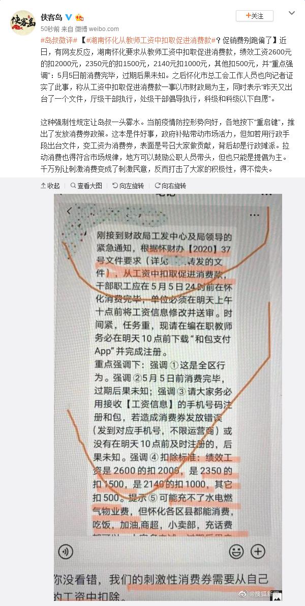 【蓝冠官网】湖南怀蓝冠官网化从教师工资中扣取促进消图片
