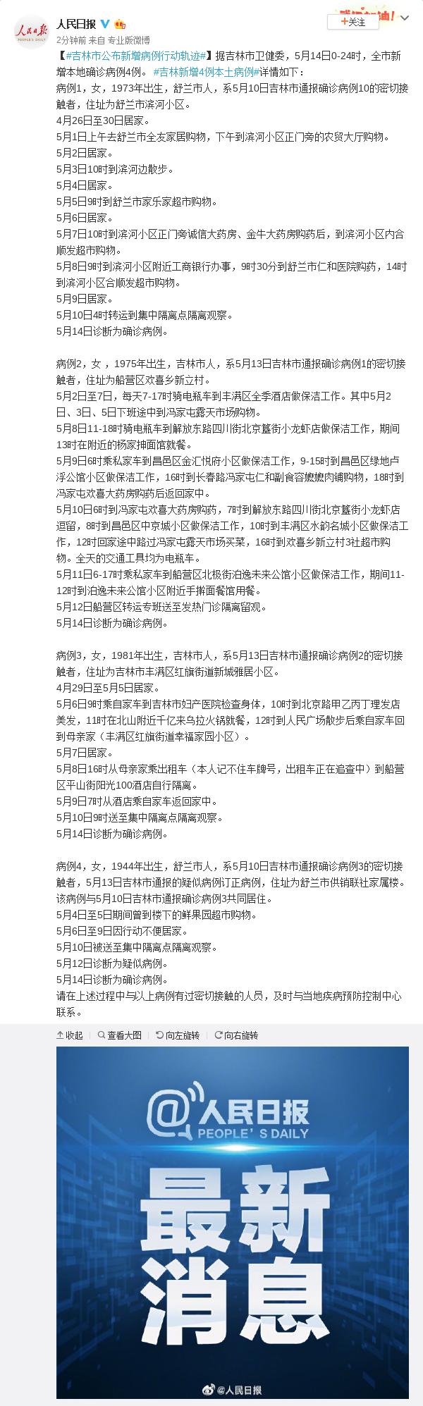 [天富]吉林市天富公布新增病例行动轨迹图片