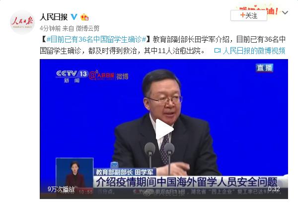 目前已有36名中国留学生确诊图片