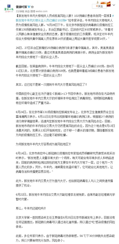 北京新发地牛羊肉大楼相关人员成极高风险人群!102例确诊患者来自同一层楼图片