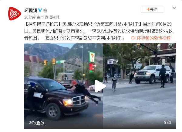 拦车爬车还枪击!美国抗议现场男子向过路司机射击