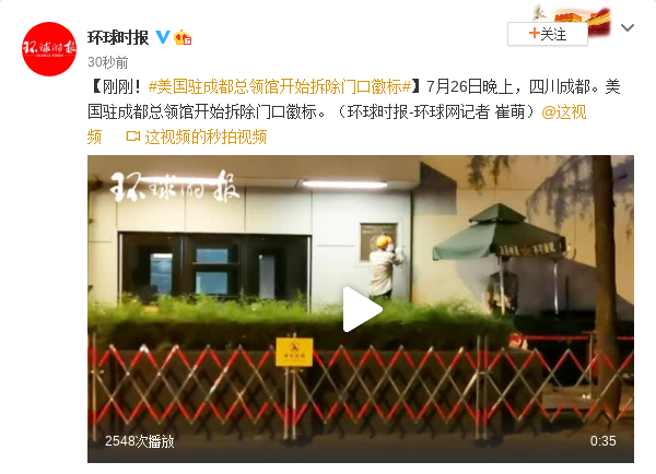 杏悦:刚刚美国驻杏悦成都总领馆开始拆图片