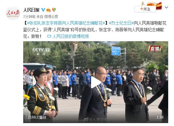 张伯礼张定宇陈薇向人民英雄纪念碑献花图片