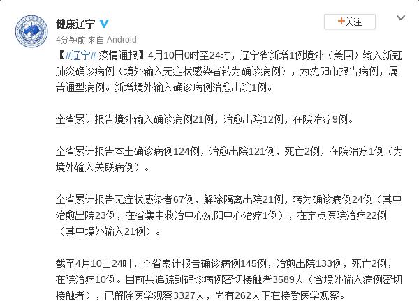 4月10日辽宁省新增1例境外输入病例图片