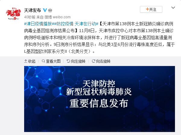 天津对一确诊病例病毒全基因组测序分析:与北美毒株高度近似图片