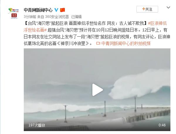 台风海贝思登陆日本掀起巨浪 画面神似浮世绘名作