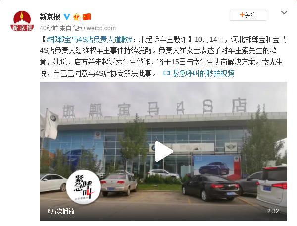 邯郸宝马4S店负责人道歉:未起诉
