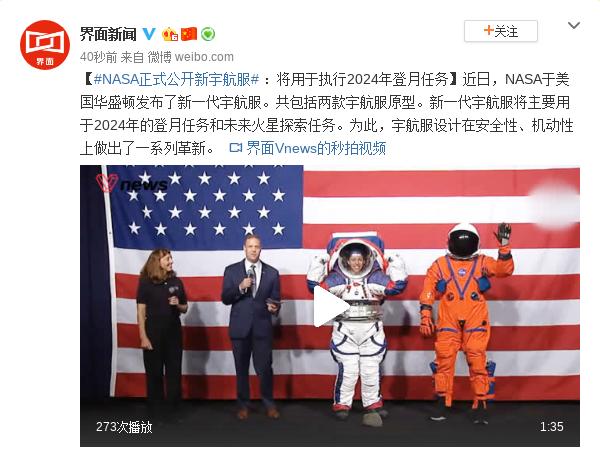 NASA正式公开新宇航服:将用于2024年登月任务