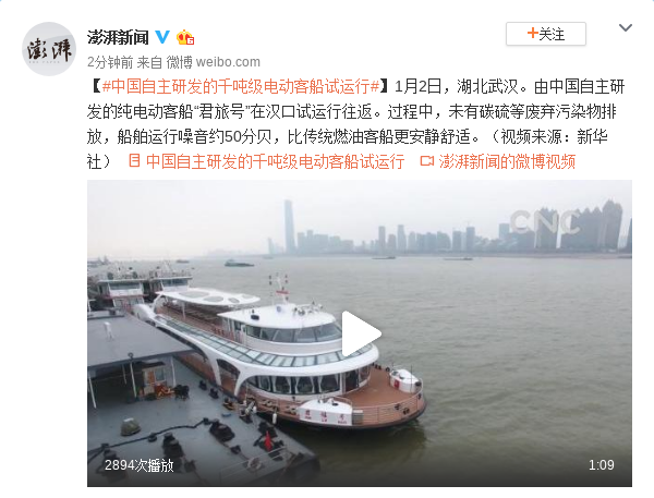 中国自主研发的千吨级电动客船试运行