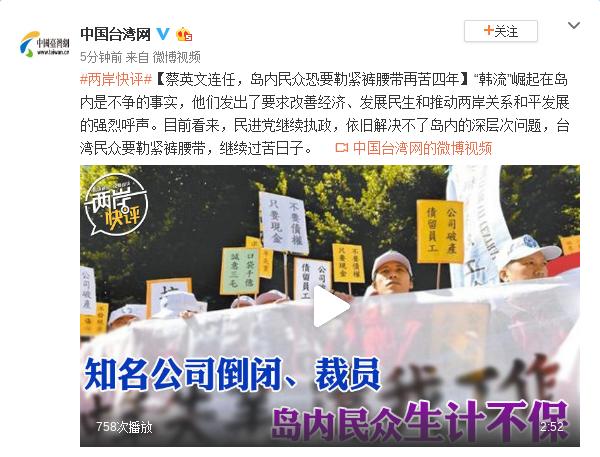 媒体:蔡英文连任 民众恐要勒紧裤腰带再苦四年图片