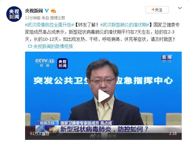 武汉新型冠状病毒肺炎的潜伏期平均在7天左右图片