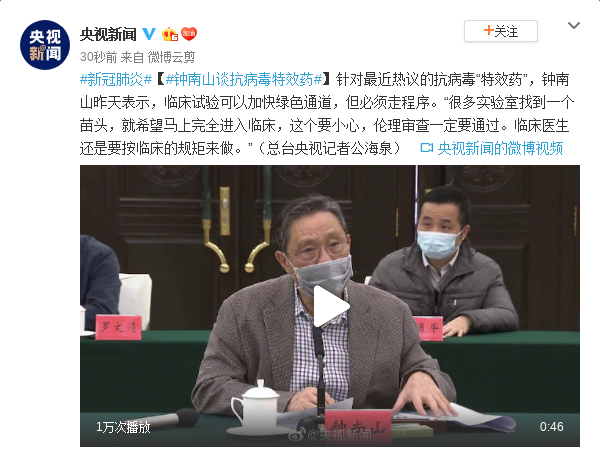 钟南山谈抗病毒特效药:这个小心 一定要伦理审查